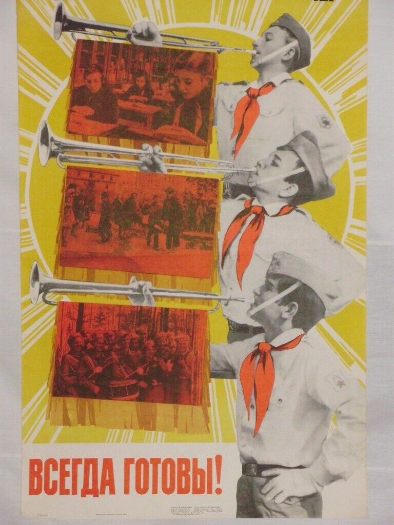 Советские социальные плакаты